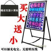 LED熒光板60 80廣告牌發光屏 廣告牌電子黑板手寫立式寫字板igo「時尚彩虹屋」