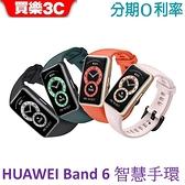 【送大禮包】HUAWEI Band 6 智慧手環,支援血氧偵測【聯強代理 公司貨】