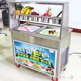 炒酸奶機商用炒冰機雙鍋全自動多功能冰激凌機方鍋炒冰淇淋卷機器QM『櫻花小屋』