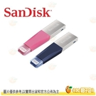 SanDisk iXpand mini 256GB 隨身碟 公司貨 256G 蘋果 iOS iPhone iPad用
