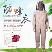 防蜂服 防蜂服蜂具養蜂專用工具新品防蜂衣連身全套全身透氣蜜蜂防護服帽 免運直出
