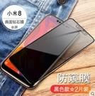 小米8鋼化膜9防窺膜紅米note7pro手機