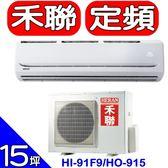 HERAN禾聯【HI-91F9/HO-915】分離式冷氣