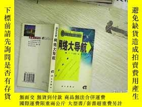 二手書博民逛書店網絡大導航罕見,Y203004 王華 編著 科學出版社 ISBN