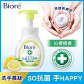 Biore抗菌洗手慕絲 沁檸橙香280ML