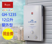 櫻花熱水器GH1235/GH-1235安裝費、材料費另收/安裝限基隆台北新北(林口、三峽、鶯歌收跨區費)