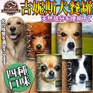 四個工作天出貨除了缺貨》吉妮斯》台灣製造鮮肉犬用餐罐(四種口味)-400g