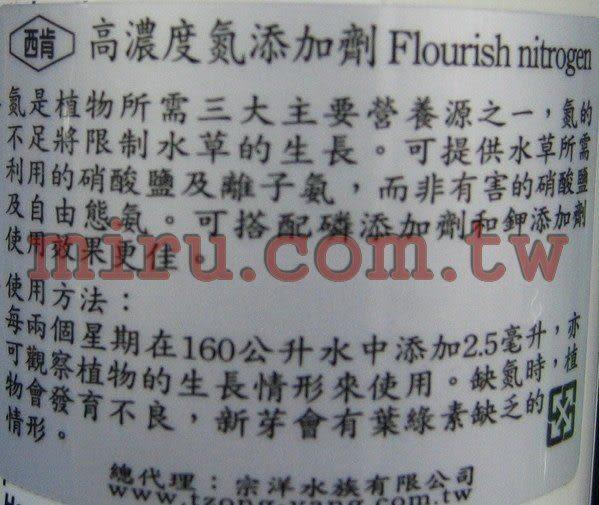 【西高地水族坊】美國原裝進口 西肯Seachem 高濃度氮添加劑(250ml)