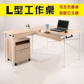 *集樂雅*【DE1240-2DR+SH070-T】精巧L型電腦桌、工作桌、書桌(附線孔蓋/雙抽屜)+公文櫃(附輪)