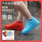 現貨 防水鞋 套 雨鞋套 鞋套 雨鞋 矽膠無異味鞋套 防水雨天時尚便攜加厚耐磨底 快速出貨