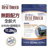 *KING*BEST BREED貝斯比低敏無榖 全齡犬 水牛肉+蔬果配方 11.8kg 狗糧