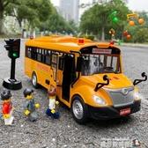 校車大號男孩男童兒童玩具車模型汽車仿真公交車開門寶寶巴士玩具 魔方數碼館