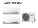 【Panasonic國際】( CU-2J52BHA2 + CS-PX28FA2 X2) 變頻一對二冷暖分離式