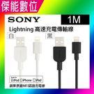 SONY 2.4A Lightning CP-AL100 MFI認證 高速充電傳輸線1M IPHONE快充 台灣原廠保固