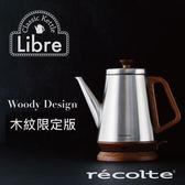 recolte RCK-2 木紋 不銹鋼 Classic Kettle Libre  電熱壺 快煮壺 公司貨