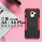 輪胎紋 手機殼 三星 A8 2018版 / A8+ 2018版 手機套 支架 矽膠 Plus 軟殼 防摔 防震 保護套 二合一