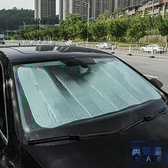 前擋車窗遮光簾車用窗簾遮陽簾遮陽擋防曬隔熱遮陽板【英賽德3C數碼館】