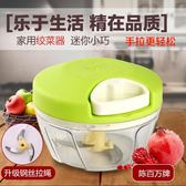 新品手動絞肉機攪拌餡碎菜手拉式輔食小型多功能料理器家用 【限時八五折】