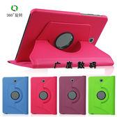 88柑仔店~三星Galaxy Tab S2 8.0外殼 T715C平板保護套 T710保護殼旋轉皮套