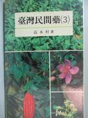 【書寶二手書T1/動植物_JJN】臺灣民間藥(3)_高木村