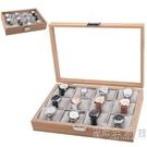 手錶盒首飾收納盒子玻璃天窗木質制腕錶收藏箱手錶展示盒簡約錶箱 小時光生活館