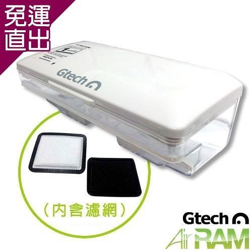 英國 Gtech AirRam 原廠專用集塵盒(時尚白-含濾網)【免運直出】