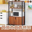 【木質金屬骨架】廚房電器櫃 廚房置物架 ...
