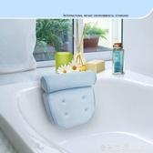 浴缸枕 出口歐美環保無異味浴缸靠枕浴盆靠墊枕頭枕浴缸枕防滑洗澡靠墊枕『快速出貨YTL』