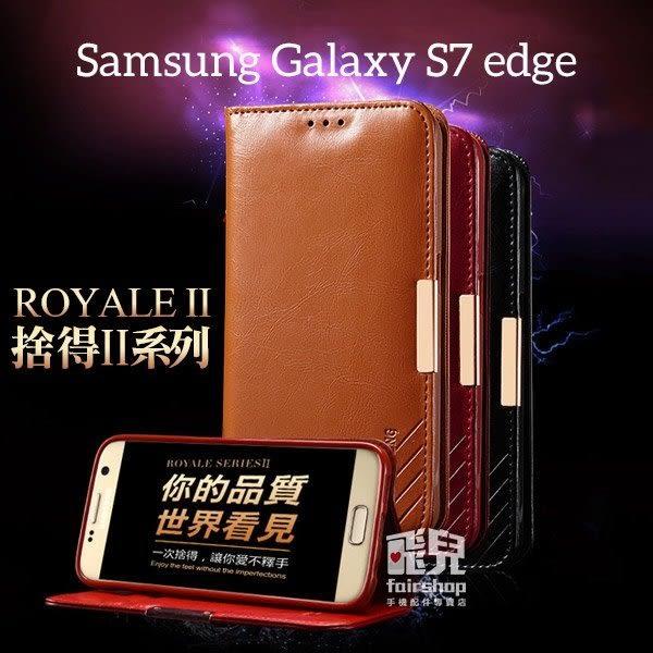 【妃凡】卡來登 捨得II系列 Samsung Galaxy S7 edge 皮套 保護套 支架 皮質 側翻 手機套
