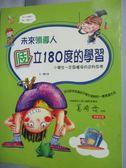 【書寶二手書T7/少年童書_YFP】倒立180度的學習:小學生一定要懂得的逆向思考_Noh Ji Yong