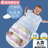 睡袋 嬰兒睡袋春秋薄款棉質紗布6層背心新生兒睡袋防蹬被子防踢被神器【快速出貨八五折優惠】