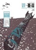 Watch Taiwan觀‧臺灣:第26期(104/07)