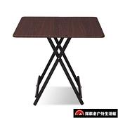便攜式戶外折疊擺攤桌折疊桌餐桌家用小飯桌【探索者】