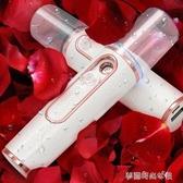 手持補水儀納米噴霧器便攜充電式蒸臉神器美容儀加濕冷噴機女 夢露時尚女裝