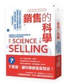 銷售的科學:科學幫你駭進顧客大腦!順著對方的決策邏輯溝通,讓你碰到奧客、壞景..