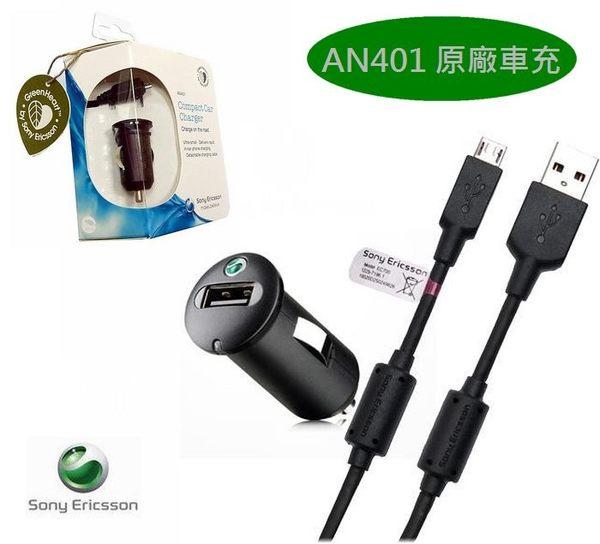 SonyEricsson AN401【原廠車充】盒裝公司貨 SONY Xperia E1 M2 ZR ZU Z2A M4 Aqua Dual C5 Ultra Z1 C6903 LTE Z3+