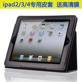 iPad保護套 iPad2/3/4保護套休眠全包邊皮套防摔平板電腦殼外殼