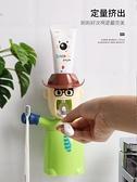 牙膏器擠牙膏器全自動壁掛吸壁式卡通創意牙刷置物架懶人按壓擠壓器套裝  【618 大促】