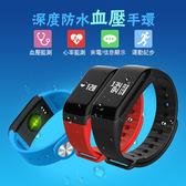 智慧手環測心率血壓血氧睡眠監測計步防水 健康智能手環