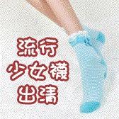 流行少女襪出清大特價