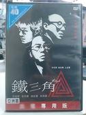 影音專賣店-I18-017-正版DVD*港片【鐵三角】-任達華*古天樂*林熙蕾