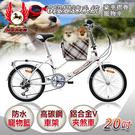 飛馬 20吋6段豪華摺疊寵物車-白 520-76