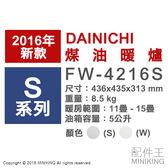 【配件王】日本代購 一年保 附中說 空運 DAINICHI FW-4216S 煤油暖爐 15疊 勝 FW-4215S