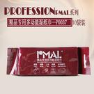 IM皮革精品專用多功能抗菌防霉濕紙巾(10片入/包)