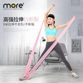 交換禮物 彈力帶健身女男拉力帶阻力帶力量訓練運動拉伸普拉提拉筋瑜伽帶