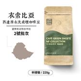 【咖啡綠商號】衣索比亞西達摩望修杭古特合作社水洗咖啡豆–2號批次(半磅)