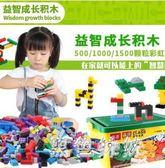 500小顆粒積木3-6周歲男孩女孩7小學生12兒童益智塑料拼裝插玩具 js7771【黑色妹妹】