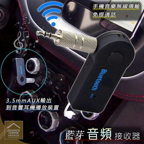 約翰家庭百貨》【Q480】汽車藍芽音頻接收器 AUX藍牙適配器 手機免提通話音樂無線傳輸到音響耳機