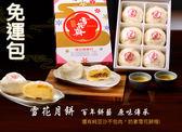 雪花齋-雪花月餅6入(綠豆椪-雪花餅) * 2盒免運包.豐原伴手禮-中秋節慶禮盒