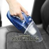 大廠車載吸塵器12V汽車用大功率車內出風口除塵清潔工具用品   泡芙女孩輕時尚